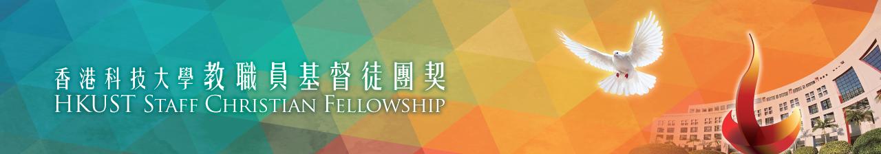 HKUSTSA Christian Fellowship