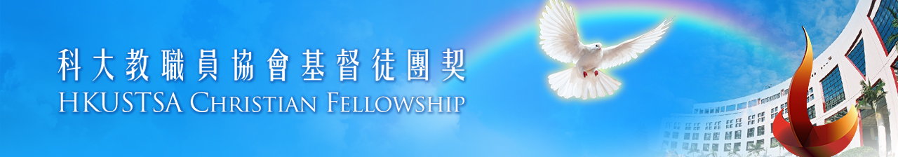 HKUSTSA Christian Fellowship